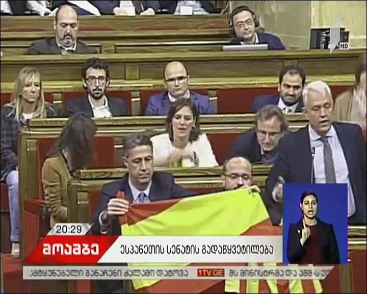 ესპანეთის სენატის გადაწყვეტილება - რა ზომებს ითვალისწინებს კატალონიისთვის ქვეყნის კონსტიტუციის 155-ე მუხლის ამოქმედება