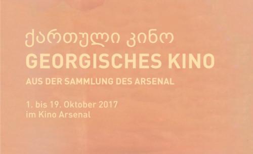 """19 ოქტომბრის ჩათვლით, ბერლინის კინოთეატრი და კინემატოგრაფიის ინსტიტუტი """"არსენალი"""" ქართულ კინოს უმასპინძლებს"""