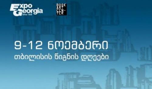 ExpoGeorgia to host book fair