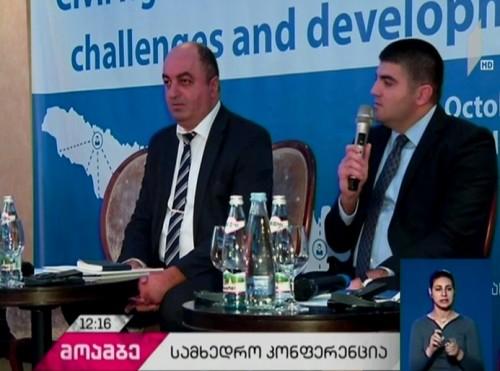 საერთაშორისო კონფერენცია
