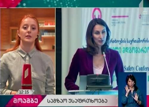 საგზაო უსაფრთხოების საკითხებზე თბილისში საერთაშორისო კონფერენცია მიმდინარეობს
