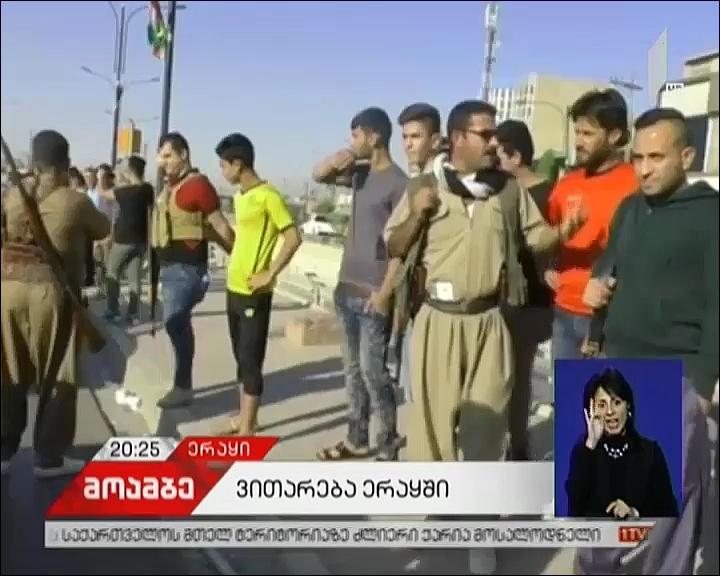 ერაყის არმია კირკუკში იბრძვის - ქურთი სამხედროები ომის გამოცხადებაზე საუბრობენ