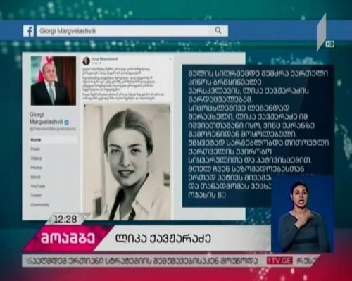 პრემიერ-მინისტრი და პრეზიდენტი ლიკა ქავჟარაძის გარდაცვალების გამო სამძიმრის წერილს აქვეყნებენ