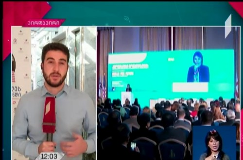 """""""პროფესიული განათლება ეკონომიკის განვითარებისათვის"""" -  ყოველწლიური კონფერენცია თბილისში"""