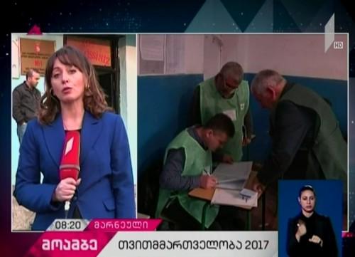 თვითმმართველობა 2017 -  როგორ მიმდინარეობს საარჩევნო პროცესი მარნეულში