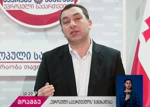 European Georgia summoning PM to parliament