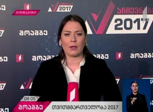 თვითმმართველობის არჩევნები 2017 - ცესკო დღეს საგანგებო რეჟიმში იმუშავებს