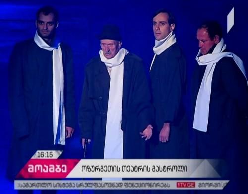ხანგრძლივი პაუზის შემდეგ, თბილისში ოზურგეთის თეატრის გასტროლი შედგა - დასი მაყურებელს ხუთ სპექტაკლს წარუდგენს