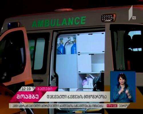 ექსკურსიის დროს დაშავებული სამი მოზარდი ბათუმის დედათა და ბავშვთა ჯანმრთელობის დაცვის ცენტრში რჩება