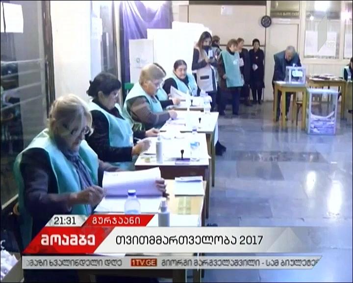 როგორ წარიმართა თვითმმართველობის არჩევნები 2017 გურჯაანში