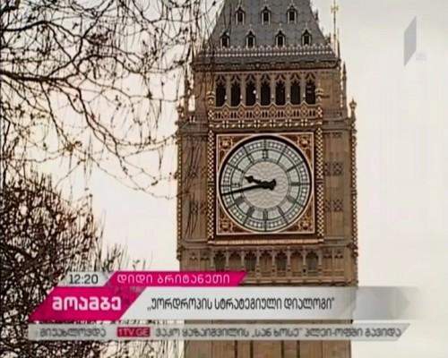 ლონდონი საქართველო-ბრიტანეთის უორდროპის სტრატეგიული დიალოგის მეოთხე შეხვედრას მასპინძლობს