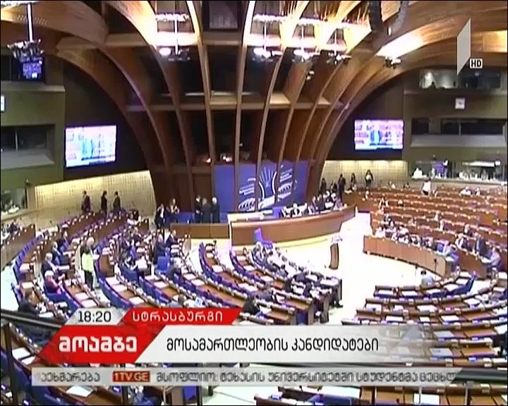 Voting procedure in selection of Georgian judicial candidate ongoing at PACE