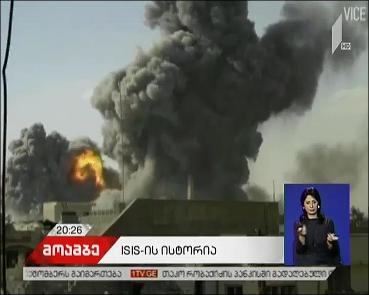 ISIS-ი ისლამური სახელმწიფოს დედაქალაქად გამოცხადებულ რაქადან განდევნეს - ტერორისტების პოზიციები სუსტდება