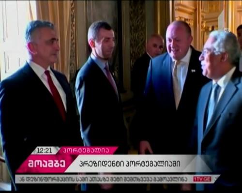 საქართველოს პრეზიდენტი პორტუგალიის პრემიერ-მინისტრს შეხვდა