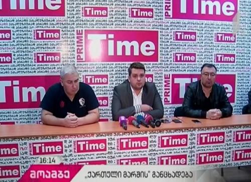 """""""ქართული მარშის"""" ლიდერები ფეხბურთის ფედერაციის პრეზიდენტს ადანაშაულებენ"""