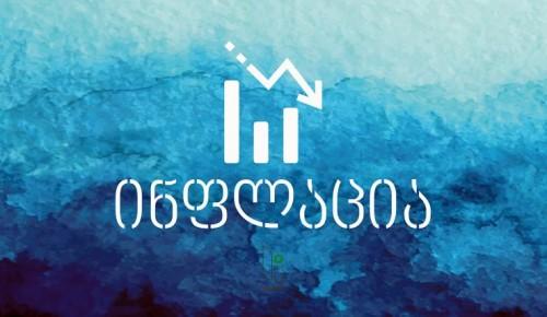 საქსტატის მონაცემებით, წლიური ინფლაციის დონემ 6,4 პროცენტი შეადგინა