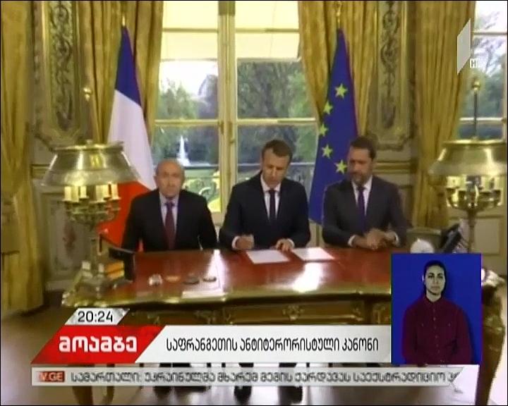საფრანგეთში ანტიტერორისტული კანონი ამოქმედდა