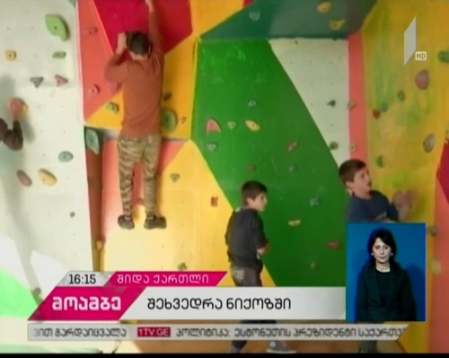Presentation of Rock Climbers Club in Upper Nikozi village